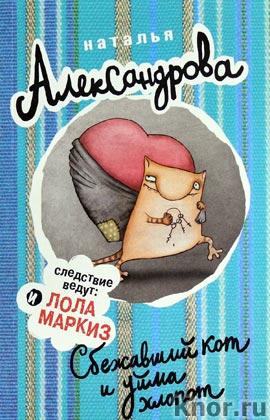 """Наталья Александрова """"Сбежавший кот и уйма хлопот"""" Серия """"Следствие ведут..."""" Pocket-book"""