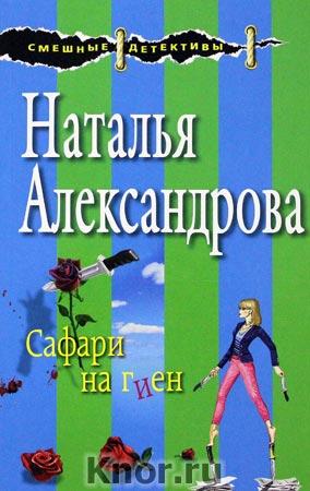 """Наталья Александрова """"Сафари на гиен"""" Серия """"Смешные детективы"""" Pocket-book"""