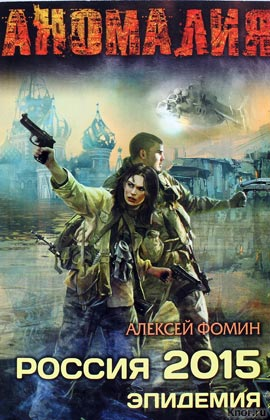 "Алексей Фомин ""Россия 2015. Эпидемия"" Серия ""АНОМАЛИЯ"" Pocket-book"