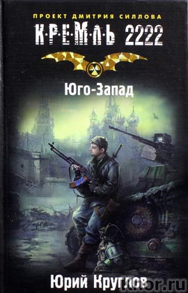 """Юрий Круглов """"Кремль 2222. Юго-Запад"""" Серия """"Кремль"""""""
