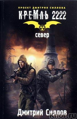 """Дмитрий Силлов """"Кремль 2222. Север"""" Серия """"Кремль"""" Pocket-book"""