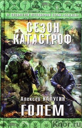 """Алексей Калугин """"Голем"""" Серия """"Сезон катастроф"""""""