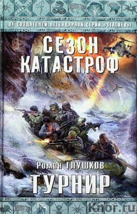 """Роман Глушков """"Турнир"""" Серия """"Сезон катастроф"""""""