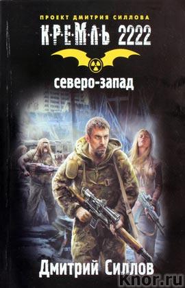 """Дмитрий Силлов """"Кремль 2222. Северо-Запад"""" Серия """"Кремль 2222"""" Pocket-book"""
