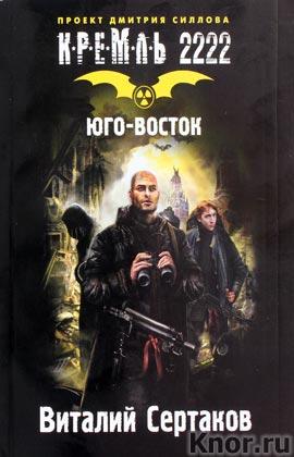 "Виталий Сертаков ""КРЕМЛЬ 2222. Юго-Восток"" Pocket-book"