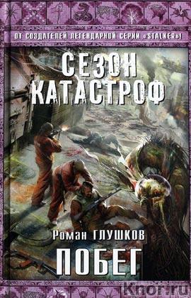 """Роман Глушков """"Побег"""" Серия """"Сезон катастроф"""""""