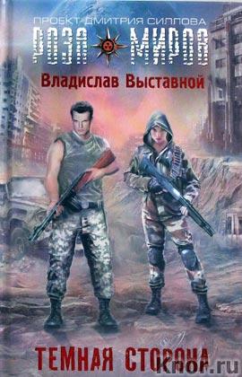 """Владислав Выставной """"Темная сторона"""" Серия """"Роза Миров"""""""