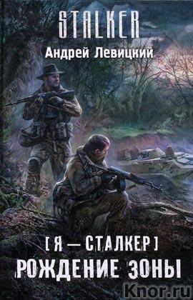 """Андрей Левицкий """"Я - сталкер. Рождение Зоны"""" Серия """"Stalker"""""""