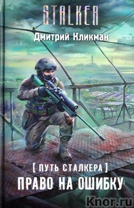 """Дмитрий Кликман """"Путь сталкера. Право на ошибку"""" Серия """"Stalker"""""""
