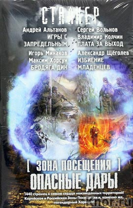 """Зона посещения. Опасные дары (комплект из 4-х книг). Серия """"СТАЛКЕР"""""""