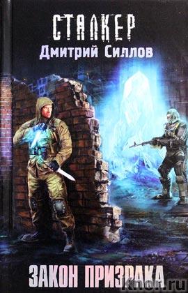 "Дмитрий Силлов ""Закон Призрака"" Серия ""СТАЛКЕР"""