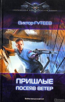 """Виктор Гутеев """"Пришлые. Посеяв ветер"""""""