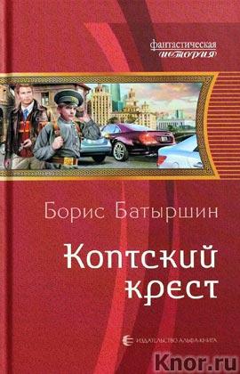 """Борис Батыршин """"Коптский крест"""" Серия """"Фантастическая история"""""""
