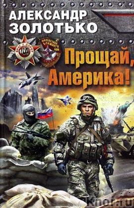 "Александр Золотько ""Прощай, Америка!"" Серия ""Враг у ворот. Фантастика ближнего боя"""
