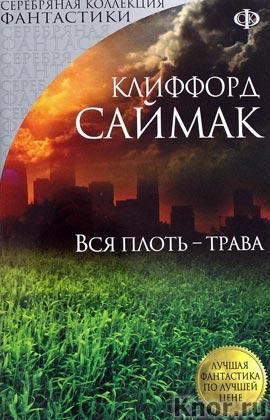 """Клиффорд Саймак """"Вся плоть - трава"""" Серия """"Лучшая фантастика по лучшей цене"""" Pocket-book"""