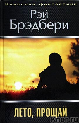 """Рэй Брэдбери """"Лето, прощай"""" Серия """"Классика фантастики"""""""