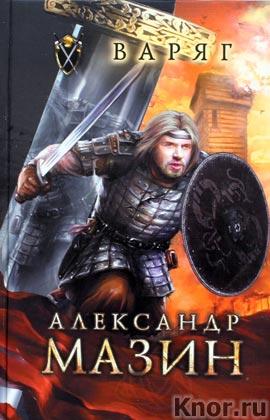 "Александр Мазин ""Варяг"" Серия ""Путь меча"""