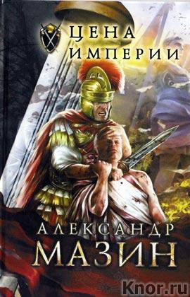 "Александр Мазин ""Цена Империи"" Серия ""Путь меча"""