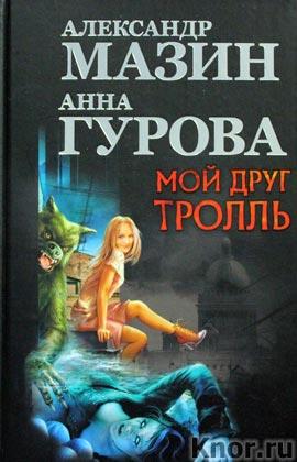 """Александр Мазин, Анна Гурова """"Мой друг Тролль: Малышка и Карлссон. """"Пища, молчать!"""". Мумия и Тролль"""""""