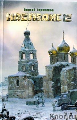 """Сергей Тармашев """"Наследие 2"""""""