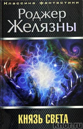 """Роджер Желязны """"Князь Света"""" Серия """"Классика фантастики"""""""