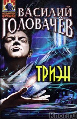 """Василий Головачев """"Триэн"""" Серия """"Абсолютное оружие"""""""
