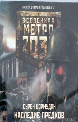 "Аудиокнига. Сурен Цормудян ""Метро 2033. Наследие предков"" Серия ""Аудиокнига"""