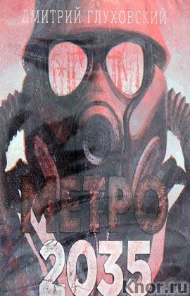 "Аудиокнига. Дмитрий Глуховский ""Глуховский. Метро 2035"" Серия ""Аудиокнига"""