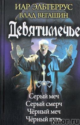 """Иар Эльтеррус, Влад Вегашин """"Девятимечье: Серый меч. Серый смерч. Черный меч. Черный путь"""""""