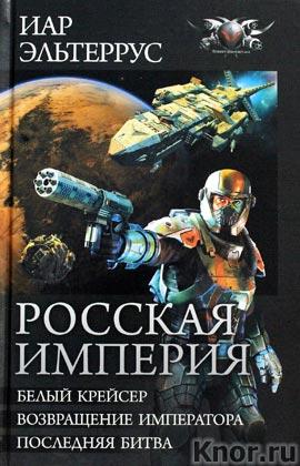 """Иар Эльтеррус """"Росская империя: Белый Крейсер. Возвращение императора. Последняя битва"""" Серия """"Циклы"""""""