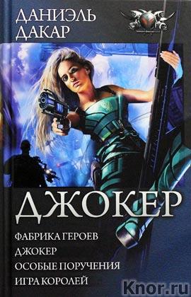 """Даниэль Дакар """"Джокер: Фабрика героев. Джокер. Особые поручения. Игра королей"""" Серия """"Циклы"""""""