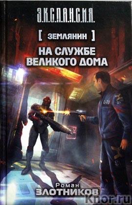 "Роман Злотников ""Землянин. На службе Великого дома"""
