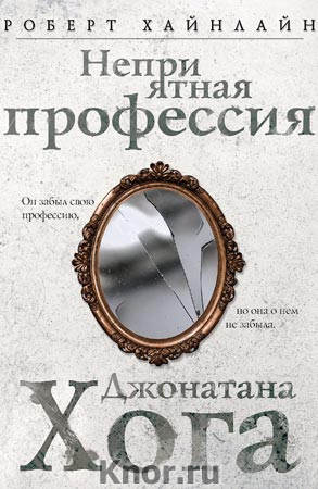 "Роберт Хайнлайн ""Гражданин Галактики"" Серия ""Лучшая фантастика по лучшей цене"" Pocket-book"