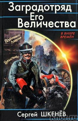 """Сергей Шкенев """"Заградотряд Его Величества. """"Развалинами Лондона удовлетворен!"""" Серия """"В вихре времен"""""""