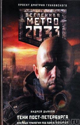"������ ������ ""����� 2033: ���� ����-����������"""