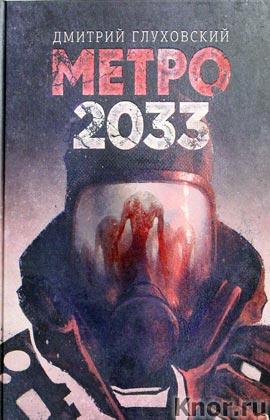 """Дмитрий Глуховский """"Метро 2033"""""""