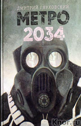 """Дмитрий Глуховский """"Метро 2034"""""""