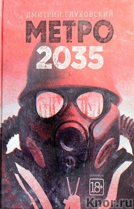 """Дмитрий Глуховский """"Метро 2035"""""""