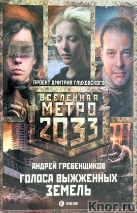 """Андрей Гребенщиков """"Метро 2033: Голоса выжженных земель (комплект из трех книг)"""""""