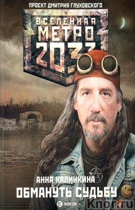 "���� ��������� ""����� 2033: �������� ������"" ����� ""��������� ����� 2033"""