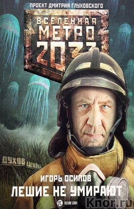"����� ������ ""����� 2033: ����� �� �������"" ����� ""��������� ����� 2033"""