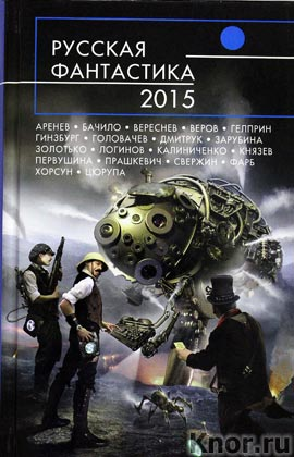 """Русская фантастика - 2015. Серия """"Русская фантастика"""""""