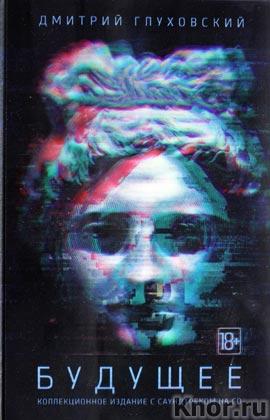 """Дмитрий Глуховский """"Будущее"""" + CD-диск"""