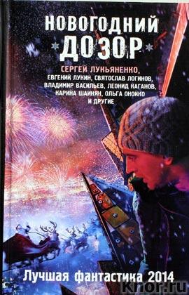 Новогодний Дозор. Лучшая фантастика, 2014