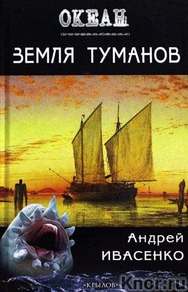 """Андрей Ивасенко """"Земля туманов"""" Серия """"Океан"""""""