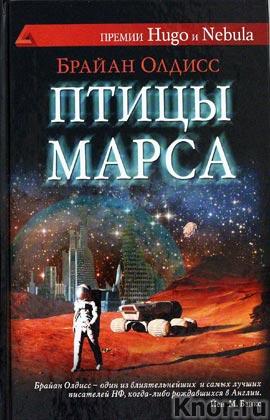 "Брайан Олдисс ""Птицы Марса"" Серия ""Фантастика"""