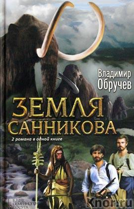 """Владимир Обручев """"Земля Санникова"""""""