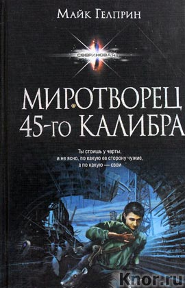 """Майк Гелприн """"Миротворец 45-го калибра"""" Серия """"Сверхновая"""""""