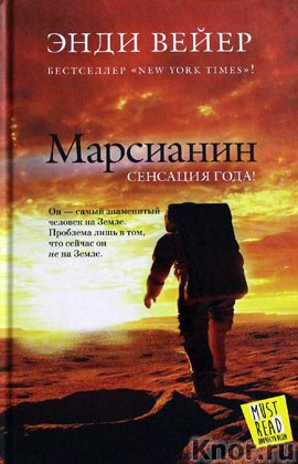"""Энди Вейер """"Марсианин"""" Серия """"MustRead - Прочесть всем!"""""""