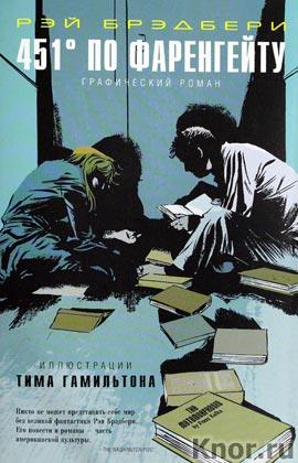"""Рэй Брэдбери """"451 по Фаренгейту. Графический роман"""""""
